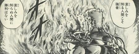 漫画 北斗の拳 ラオウ 哀しみを知る人間こそ強者 哀しみをしらぬ人間に勝利はない