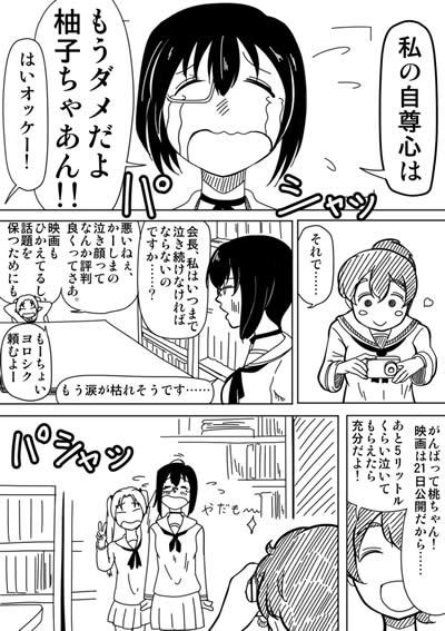 ガールズ&パンツァー 河嶋桃 漫画