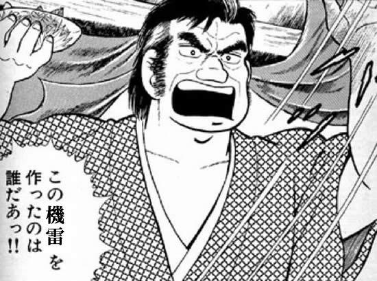 美味しんぼ 海原雄山 この機雷を作ったのは誰だあっ!!