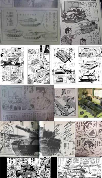 こち亀 戦車 検索結果 02