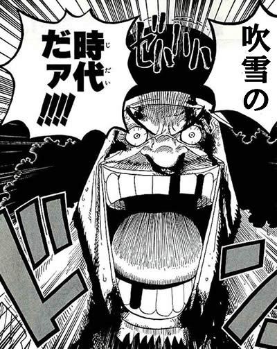 漫画 黒ひげ(ティーチ) 吹雪の時代だァ!!!!