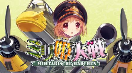 ミリ姫大戦 タイトル画面