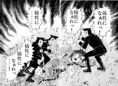 NARUTO カイジ コラ 犠牲になぁれ!犠牲になぁれ!