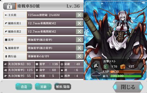 りっく☆じあ~す T80 ステータス