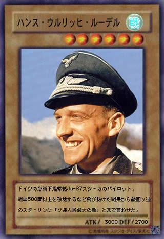 ハンス・ウルリッヒ・ルーデル 遊戯王カード ver