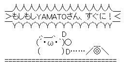 AA らんらん もしもしYAMATOさん、すぐに!