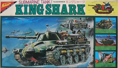 万能海底探検戦車キングシャーク プラモ