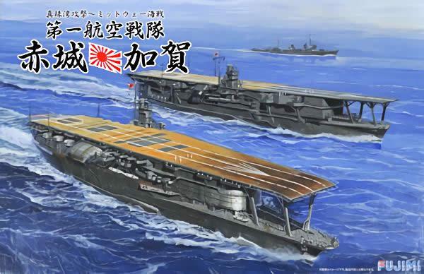 日本 航空母艦 赤城 加賀 イラスト