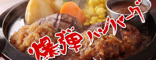 爆弾ハンバーグ ハンバーグレストランさわやか 静岡県