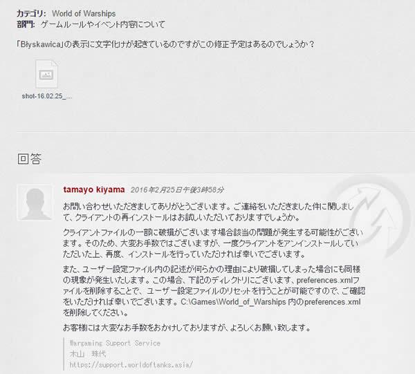 WoWS Blyskawica 文字化け 問い合わせ