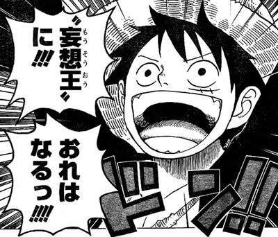 漫画 ワンピース 妄想王に!!! おれはなるっ!!!