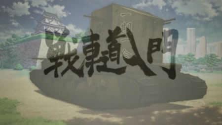 ガールズ&パンツァー MAD 眠れる本能 01