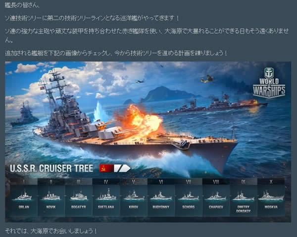 WoWS ソ連巡洋艦 実装予定