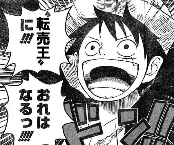 漫画 ワンピース ルフィ 転売王に!!! おれはなるっ!!!