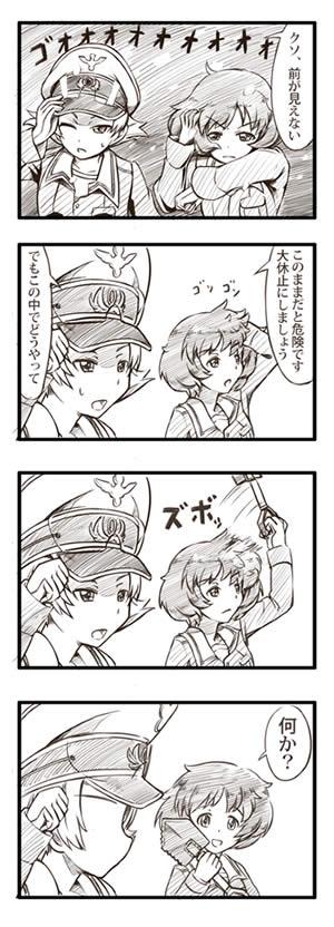 ガールズ&パンツァー 漫画 エルヴィン 秋山優花里 01