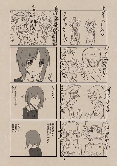 ガールズ&パンツァー 漫画 エルヴィン 秋山優花里 02