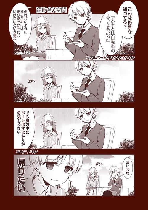 ガールズ&パンツァー 漫画 ダージリン ミカ アキ