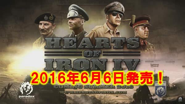 Hearts of Iron IV 発売日は2016年6月6日