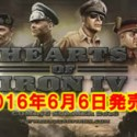 Hearts of Iron IV 発売日は2016年6月6日 サムネイル