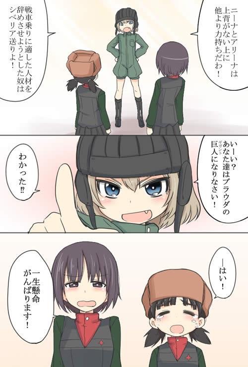 漫画 ニーナとアリーナ 04