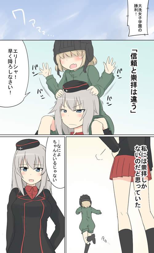 漫画 ニーナとアリーナ 10