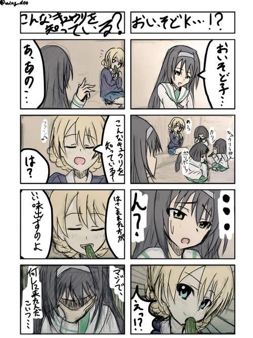 ガールズ&パンツァー 漫画 ダージリン 冷泉麻子 風意委員 きゅうりネタ