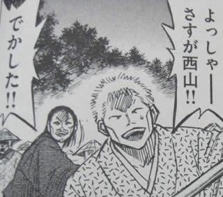 彼岸島 よっしゃーさすが西山!! でかした!!