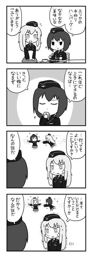 ガールズ&パンツァー 4コマ漫画 西住まほ 逸見エリカ