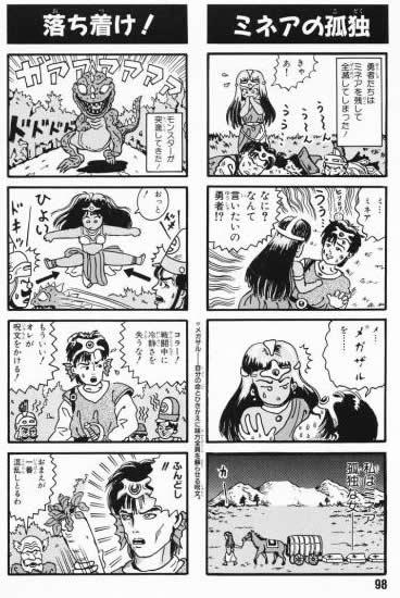 4コマ漫画 衛藤ヒロユキ ドラクエ4