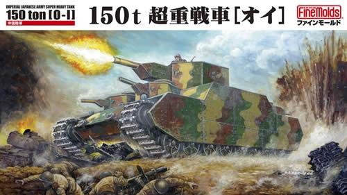 プラモデル ファインモールド 150t 超重戦車 オイ
