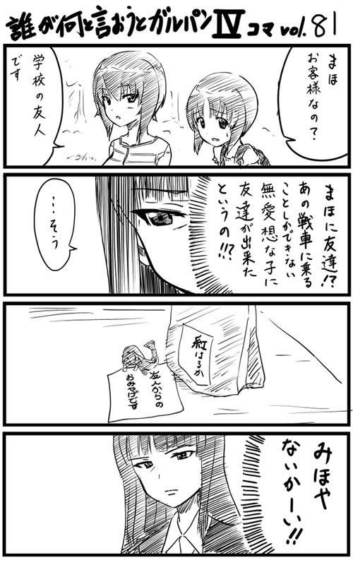 ガールズ&パンツァー 漫画 vol.81 西住みほ 帰省ネタ