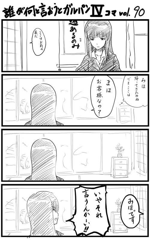 ガールズ&パンツァー 漫画 vol.90 西住みほ 帰省ネタ