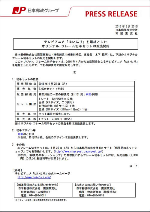 はいふり ハイスクール・フリート 切手セット 03