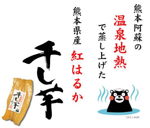 熊本阿蘇の温泉地熱で蒸し上げた 熊本県産 紅はるか 干し芋