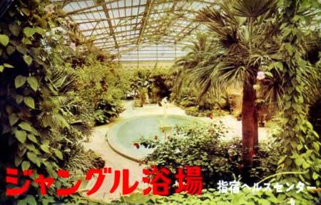 ジャングル浴場 指宿ヘルスセンター