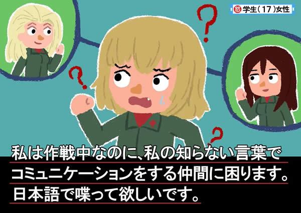 ガールズ&パンツァー カチューシャ 怒り新党 作戦中なのに私の知らない言葉でコミュニケーションする仲間に困ります。日本語で喋って欲しいです。