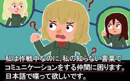 ガールズ&パンツァー カチューシャ 怒り新党 作戦中なのに私の知らない言葉でコミュニケーションする仲間に困ります。日本語で喋って欲しいです。 サムネイル