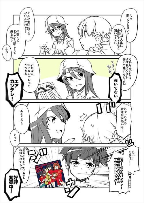 ガールズ&パンツァー  漫画 継続高校  エア カンテレ