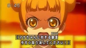 アニメ プリキュア マナちゃんに対する暴言今すぐ取り消してください!