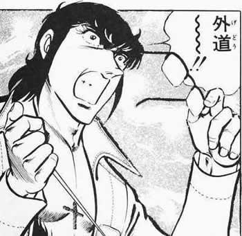 漫画 ブラック・エンジェルズ 外道~!