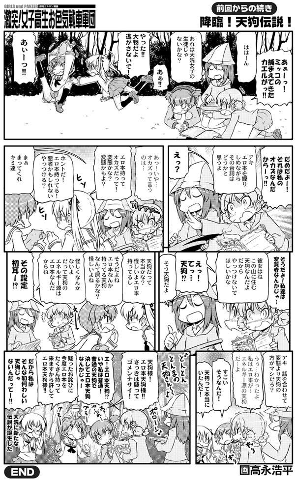 ガールズ&パンツァー  漫画 継続高校 カエル エロ本 天狗