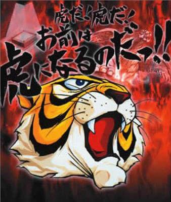 タイガーマスク 虎だ!虎だ! お前は虎になるのだっ!!