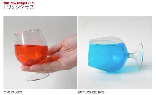 トリックグラス ワイングラス 横にしてもこぼれない
