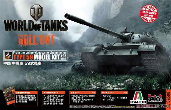 中国 中戦車 59式戦車 プラモデル