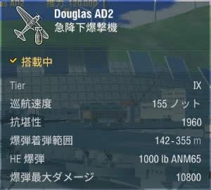 WoWS アメリカ Tier7 課金空母 サイパン スペック 爆撃機