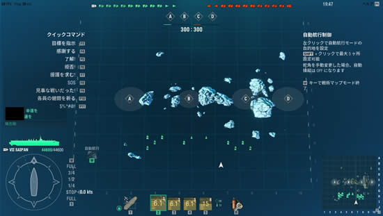 WoWS サイパン 航空編成