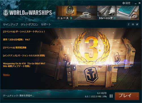 WoWS ver0.5.5 アップデート長い 01