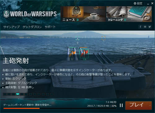WoWS ver0.5.5 アップデート長い 02