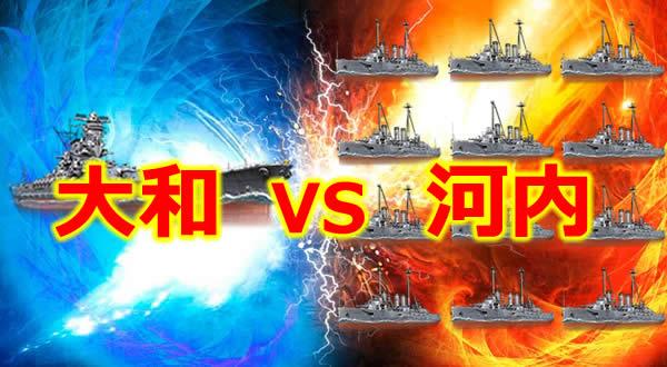 WoWS 大和 vs 河内(12隻)