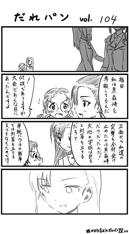 ガールズ&パンツァー 漫画 西絹代 黒森峰 尊敬 福田